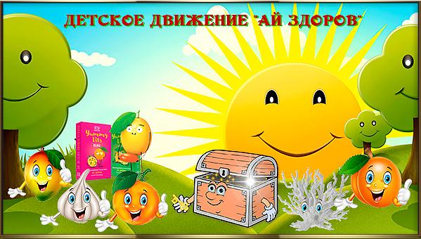 """БЛАГОТВОРИТЕЛЬНЫЙ ФОНД """"АЙ ЗДОРОВ"""""""